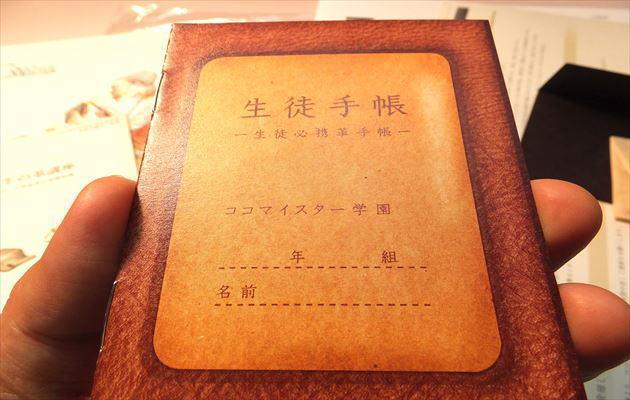 ココマイスター学園生徒手帳