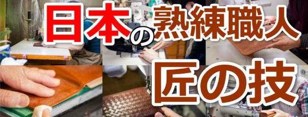 日本の革職人の匠の技にこだわる