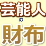 3月26日 ダウンタウンDXのスターの財布 暴露