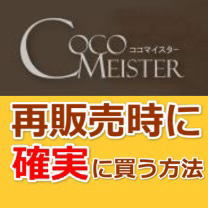 cocomeisterが買える方法
