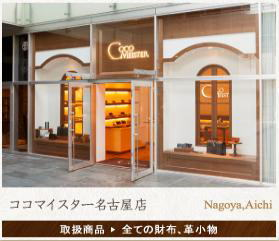 ココマイスター名古屋店