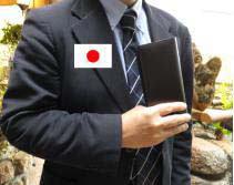 財布課長は日本が好き♪