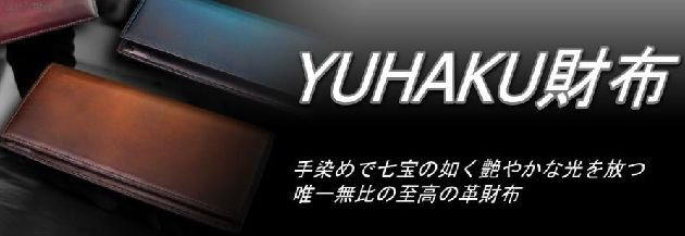 yuhaku財布メンズ