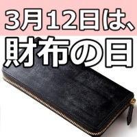 3月12日は、財布の日です