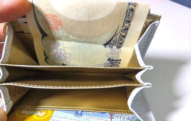 1000円札 二つ折り
