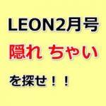 LEON2月号にてココマイスター『隠れ ちゃい印』5個見つかる?
