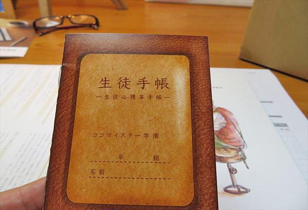 ココマイスターの生徒手帳は必読です