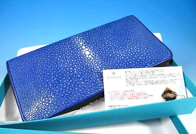 BAHARI長財布ポリッシュブルーを開封したかっこいいお洒落な写真