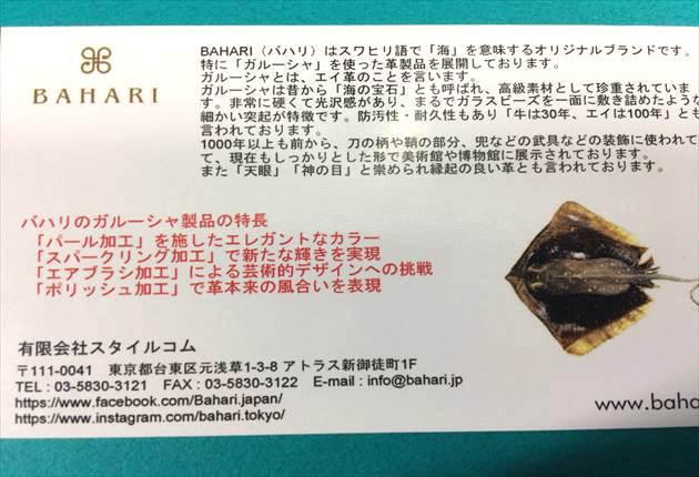 BAHARIの名刺