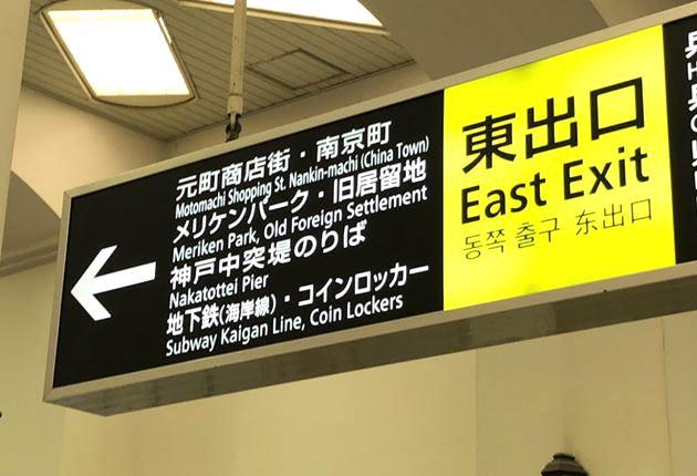 元町駅 東出口看板