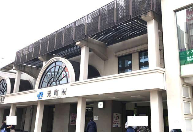 JR元町駅 写真
