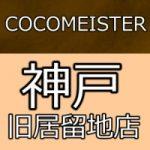 ココマイスター神戸旧居留地店 行って来ました(写真付き)