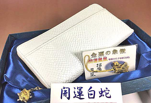開運白蛇財布(厄除け)の全体写真