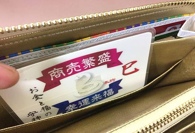 商売繁盛カードを財布の内側へ入れる