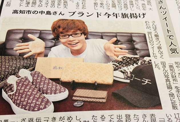 高知新聞で紹介された高知の財布