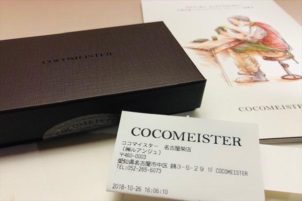 ココマイスター名古屋栄店での購入時のレシート