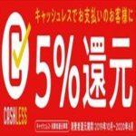 ココマイスター キャッシュレス決済5%還元 対象クレカ・還元店舗