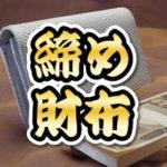 締め財布:令和元年12月に買う開運財布~締まる財布で金運アップ~