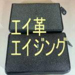 【エイ革エイジング】ガルーシャ長財布2年愛用した経年変化見せます