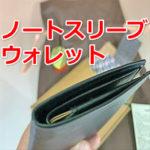 ベルロイ財布 ノートスリーブウォレット購入したので本音レビュー