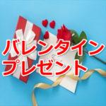 バレンタインプレゼント彼氏に【ミニ財布】失敗しない3つの注意点