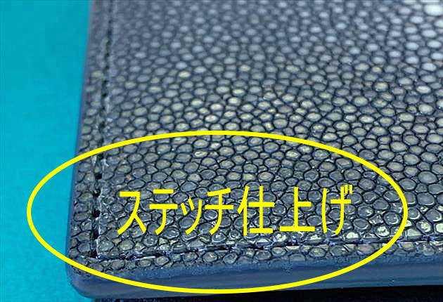 ガルーシャ ショート財布のステッチ仕上げの写真