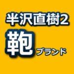 【半沢直樹2】出演者が番組内で使用してるカバン・ブランド判明